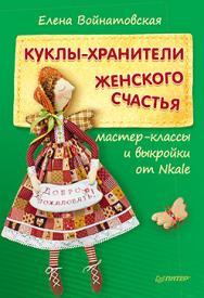 Куклы-хранители женского счастья: мастер-классы и выкройки от Nkale ISBN 978-5-496-01601-8