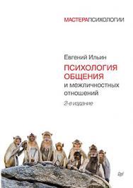 Психология общения и межличностных отношений. 2-е изд. ISBN 978-5-496-01604-9