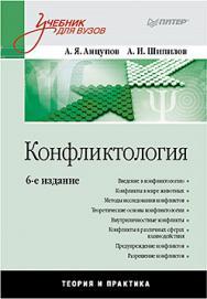 Конфликтология: Учебник для вузов. 6-е изд. ISBN 978-5-4461-1207-4