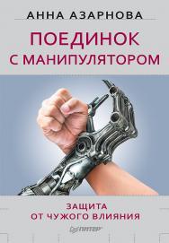 Поединок с манипулятором. Защита от чужого влияния. — (Серия «Сам себе психолог») ISBN 978-5-496-01609-4