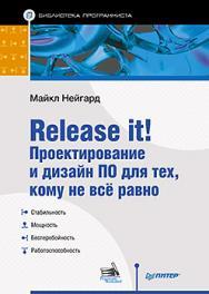 Release it! Проектирование и дизайн ПО для тех, кому не всё равно ISBN 978-5-496-01611-7