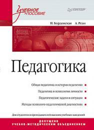 Педагогика. Учебное пособие ISBN 978-5-496-01636-0