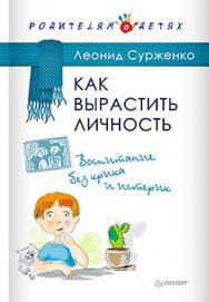Как вырастить Личность. Воспитание без крика и истерик ISBN 978-5-496-01639-1