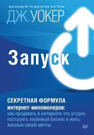 Запуск! Быстрый старт для вашего бизнеса. — (Серия «Деловой бестселлер»). ISBN 978-5-496-01641-4