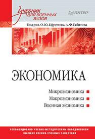 Экономика: Учебник для военных вузов ISBN 978-5-496-01644-5