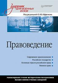 Правоведение: Учебник для военных вузов ISBN 978-5-496-01648-3