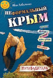 Неформальный Крым. Путеводитель ISBN 978-5-496-01661-2