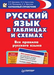 Русский язык в таблицах и схемах. Все правила русского языка ISBN 978-5-496-01673-5