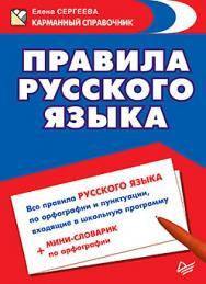 Правила русского языка ISBN 978-5-496-01690-2