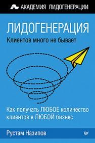 Лидогенерация: клиентов много не бывает ISBN 978-5-496-01711-4