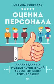 Оценка персонала ISBN 978-5-496-01713-8