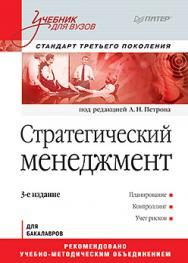 Стратегический менеджмент: Учебник для вузов. 3-е изд. Стандарт третьего поколения ISBN 978-5-496-01725-1