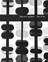 Мысли о дизайне ISBN 978-5-496-01729-9