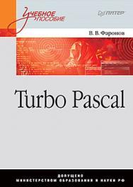 Turbo Pascal: Учебное пособие ISBN 978-5-496-01736-7