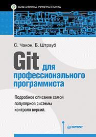 Git для профессионального программиста ISBN 978-5-496-01763-3