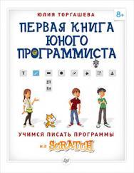 Первая книга юного программиста. Учимся писать программы на Scratch ISBN 978-5-496-01790-9