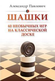 Шашки. 60 необычных игр на классической доске ISBN 978-5-496-01797-8