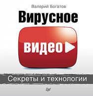 Вирусное видео: секреты и технологии ISBN 978-5-496-01801-2