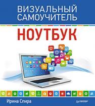 Ноутбук. Визуальный самоучитель ISBN 978-5-496-01805-0
