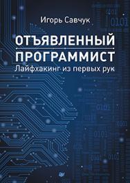 Отъявленный программист: лайфхакинг из первых рук ISBN 978-5-496-01806-7
