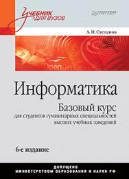 Информатика: Учебник для вузов. 6-е изд. ISBN 978-5-496-01813-5