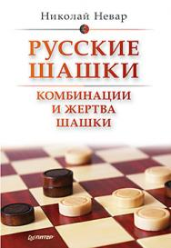 Русские шашки. Комбинации и жертва шашки ISBN 978-5-496-01845-6