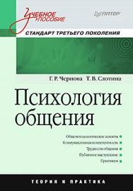 Психология общения: Учебное пособие. Стандарт третьего поколения ISBN 978-5-496-01849-4