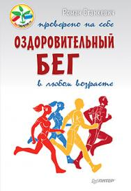 Оздоровительный бег в любом возрасте. Проверено на себе ISBN 978-5-496-01858-6