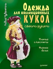 Одежда для коллекционных кукол своими руками. Платья и костюмы. Нижнее белье ISBN 978-5-496-01862-3