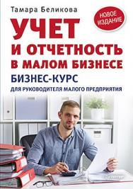 Учет и отчетность в малом бизнесе. Новое издание ISBN 978-5-496-01872-2