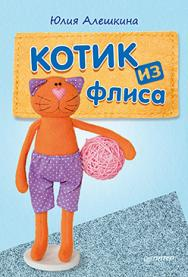 Котик из флиса ISBN 978-5-496-01878-4