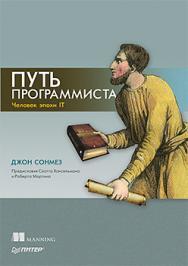 Путь программиста ISBN 978-5-496-01915-6