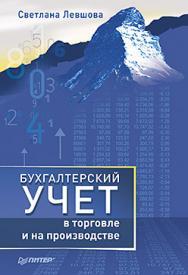 Бухгалтерский учет в торговле и на производстве ISBN 978-5-496-01928-6