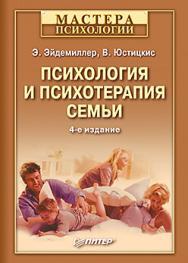 Психология и психотерапия семьи. 4-е изд. ISBN 978-5-496-01929-3
