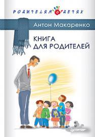 Книга для родителей ISBN 978-5-496-01940-8
