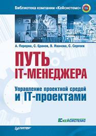 Путь IT-менеджера. Управление проектной средой и IT-проектами ISBN 978-5-496-01948-4