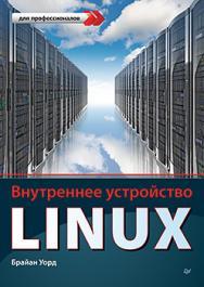 Внутреннее устройство Linux ISBN 978-5-496-01952-1