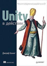 Unity в действии. Мультиплатформенная разработка на C# ISBN 978-5-496-01960-6