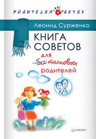 Книга советов для бестолковых родителей ISBN 978-5-496-01971-2