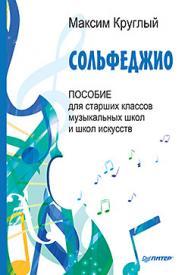 Сольфеджио. Пособие для старших классов музыкальных школ и школ искусств ISBN 978-5-496-01994-1