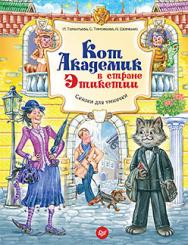 Кот Академик в стране Этикетии ISBN 978-5-496-01997-2