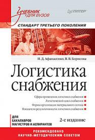 Логистика снабжения: Учебник для вузов. 2-е изд. Стандарт третьего поколения ISBN 978-5-496-01998-9