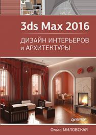 3ds Max 2016. Дизайн интерьеров и архитектуры ISBN 978-5-496-02001-5