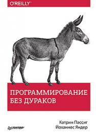 Программирование без дураков ISBN 978-5-496-02023-7