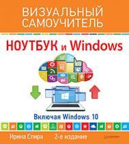 Ноутбук и Windows. Визуальный самоучитель — 2-е изд. ISBN 978-5-496-02063-3