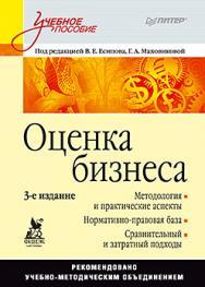 Оценка бизнеса: Учебное пособие. 3-е изд. ISBN 978-5-496-02067-1