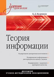 Теория информации. Учебник для вузов ISBN 978-5-496-02068-8
