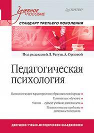 Педагогическая психология. Учебное пособие. Стандарт третьего поколения ISBN 978-5-496-02069-5