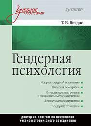 Гендерная психология: Учебное пособие ISBN 978-5-496-02072-5