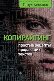 Копирайтинг. Простые рецепты продающих текстов ISBN 978-5-496-02085-5
